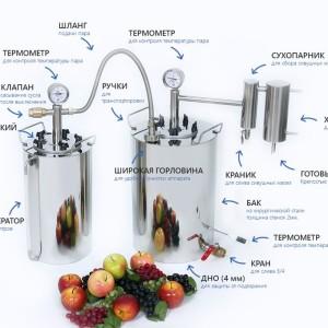 самогонный аппарат с парогенератором для производства самогона