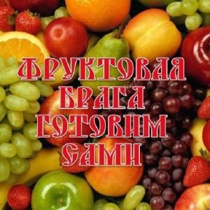 фруктовый самогон