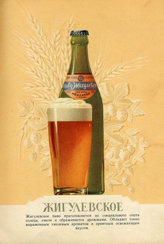 Пиво жигулевское в бокале