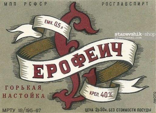Этикетка настойки Ерофеич