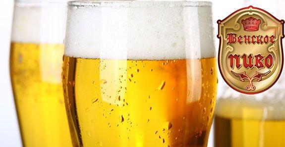 Пиво венское