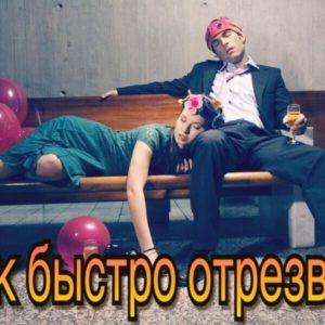 Как быстро протрезветь после алкоголя