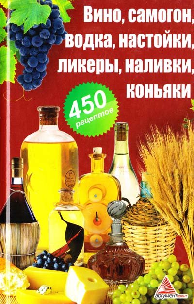 Вино,самогон,водка,настойки,ликеры,наливки,коньяки