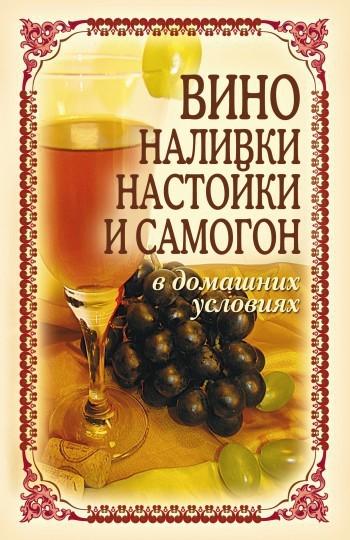 Татьяна Лагутина - вино, наливки, насойки и самогон в домашних условиях