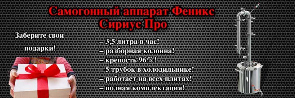 интернет-магазин Самогон Про