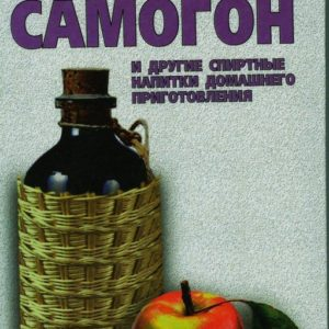 Самогон и другие спиртные напитки домашнего приготовления