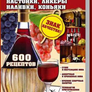 Книга 600 рецептов домашнего алкоголя