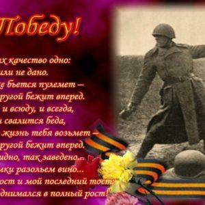Тосты и поздравления с днем Победы