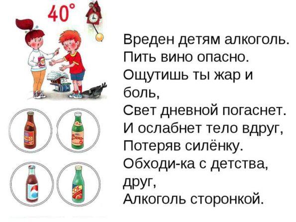 стишок про алкоголь