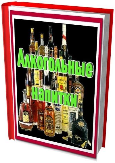 Книга крепкие алкогольные напитки