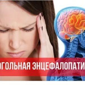 алкогольная энцефалопатия