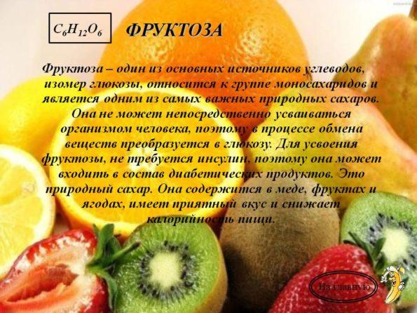 Описание фруктозы