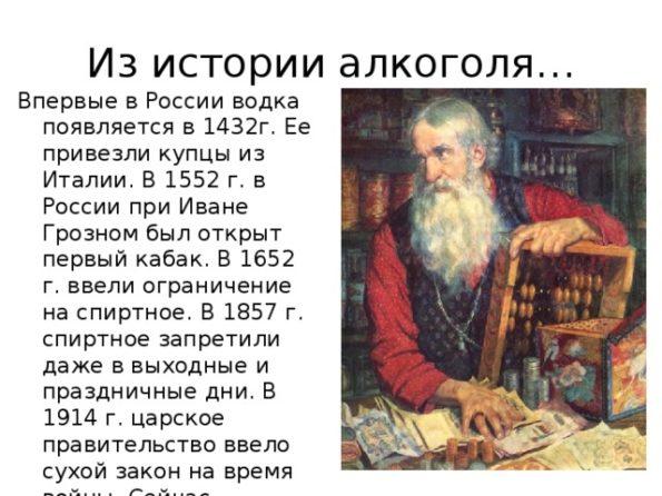 История спиртного в России