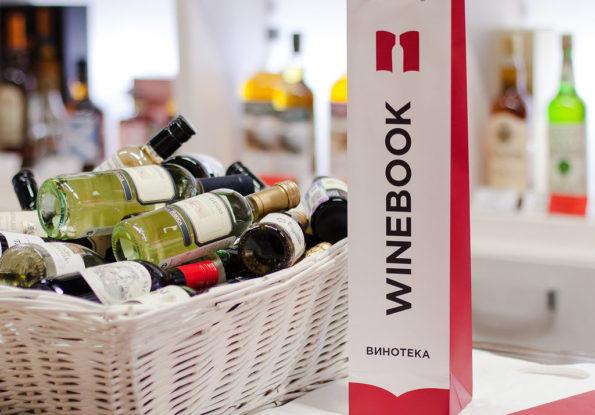 Винотека Winebook