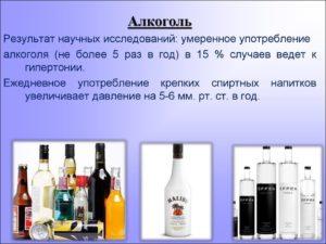 Алкоголь и раковые клетки