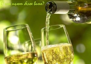Как пьют красное и белое вино