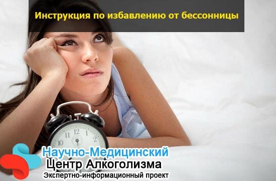 Как быстро заснуть с похмелья