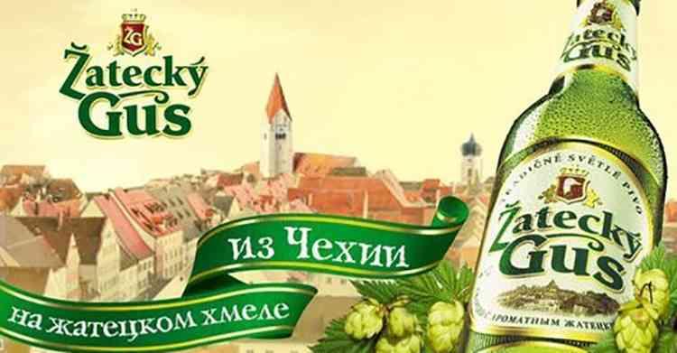 Обзор пива Жатецкий Гусь