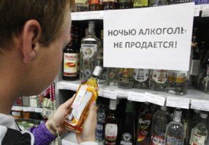 Запрет на реализацию алкоголя